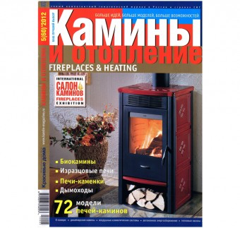 FIREPLACES & HEATING